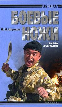 Боевые ножи вчера и сегодня. Виктор Шунков