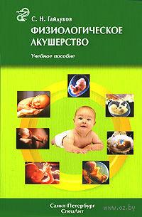 Физиологическое акушерство. Сергей Гайдуков