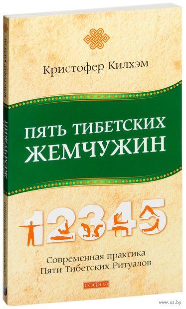 Пять тибетских жемчужин (м). Кристофер Килхэм