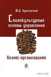 Социокультурные основы управления бизнес-организацией. Юрий Красовский