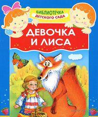 Девочка и лиса — фото, картинка