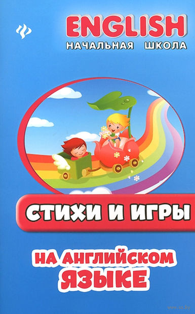 Стихи и игры на английском языке. Виталий Красюк, Нинель Красюк