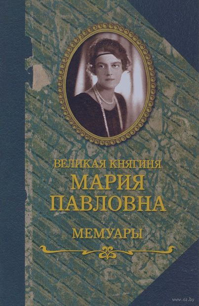 Великая княгиня Мария Павловна. Мемуары. Мария Романова
