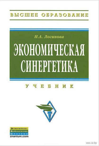 Экономическая синергетика. Наталья Логинова