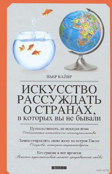 Искусство рассуждать о странах, в которых вы не бывали. Пьер Байяр