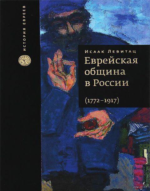 Еврейская община в России. 1772-1917. Исаак Левитац