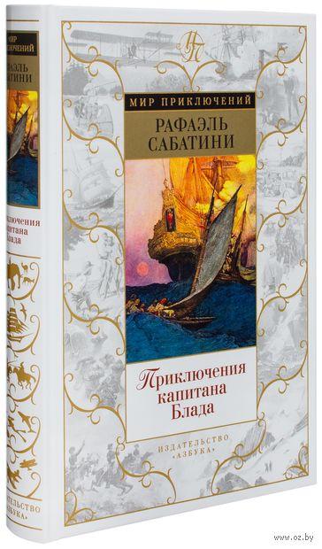 Приключения капитана Блада. Рафаэль Сабатини