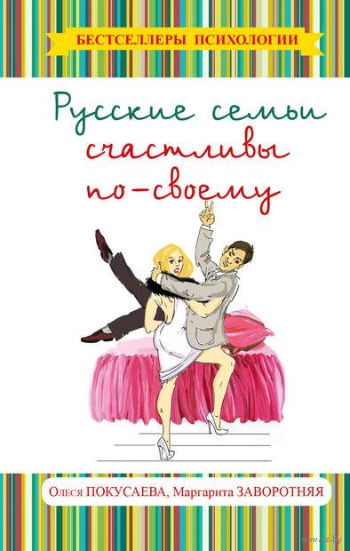 Русские семьи счастливы по-своему. О, Покусаева, М. Заворотняя