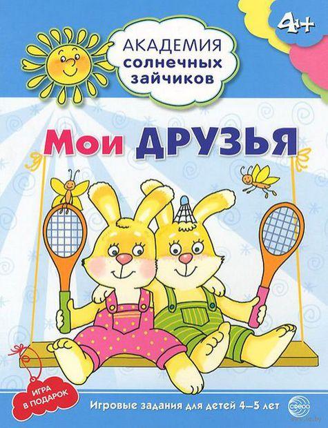 Мои друзья. Игровые задания для детей 4-5 лет. Анна Ковалева