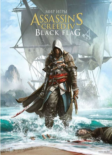 Артбук. Мир игры Assassins Creed IV: Black Flag. Пол Дэвис