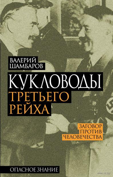 Кукловоды Третьего рейха. Валерий Шамбаров