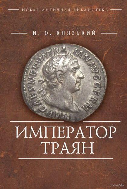 Император Траян — фото, картинка