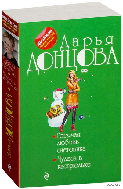 Горячая любовь снеговика. Чудеса в кастрюльке (м). Дарья Донцова