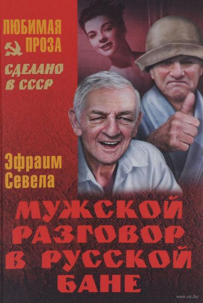 Мужской разговор в русской бане. Эфраим Севела