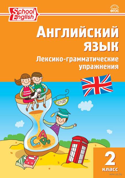 Vocabulary and Grammar in Use 2. Татьяна Макарова