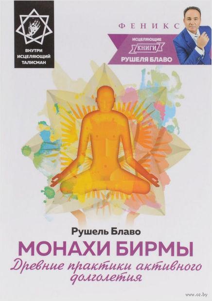Монахи Бирмы. Древние практики активного долголетия (+ исцеляющий талисман). Рушель Блаво