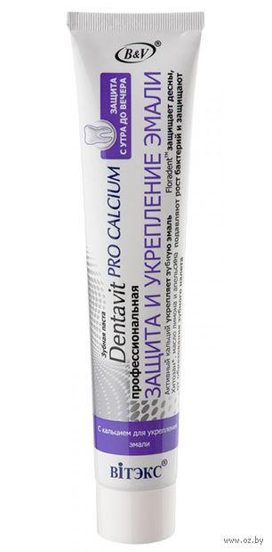 """Зубная паста """"Dentavit Pro Calcium. Защита и укрепление эмали"""" (85 г) — фото, картинка"""