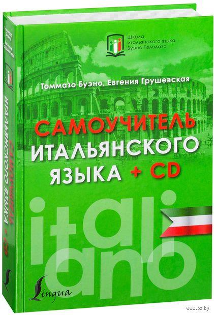 Самоучитель итальянского языка (+ CD). Томмазо Буэно