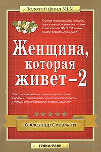 Женщина, которая живет - 2. Александр Синамати