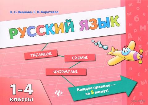 Русский язык. 1-4 классы — фото, картинка