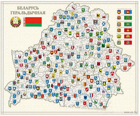 Беларусь геральдычная. Карта