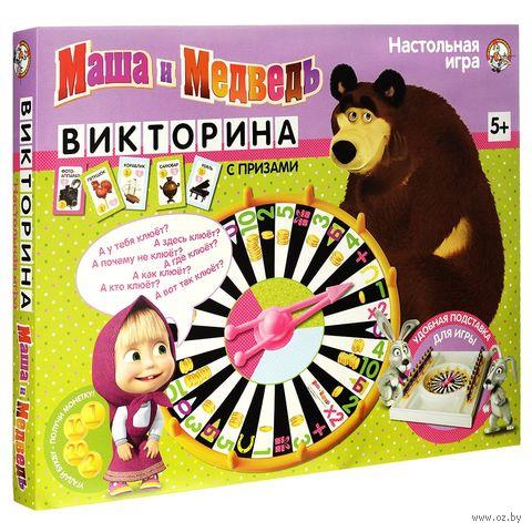 """Викторина """"Маша и Медведь"""" — фото, картинка"""