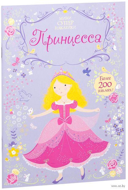 Принцесса (+ наклейки) — фото, картинка