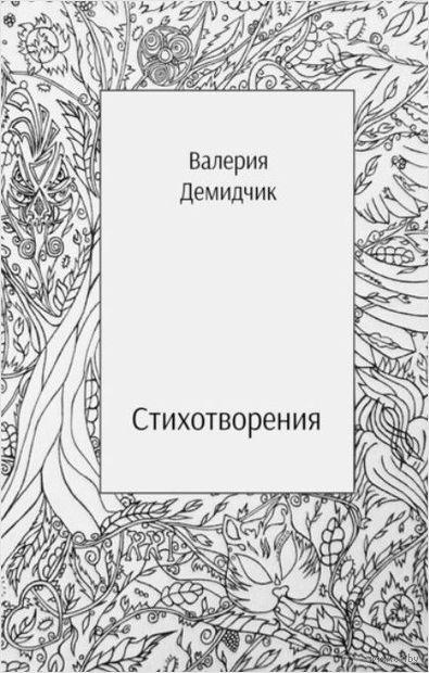 Стихотворения — фото, картинка