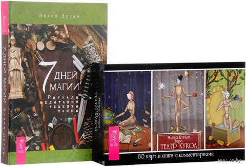 "Таро ""Театр кукол"". 7 дней магии (комплект из 2-х книг + колода из 80 карт) — фото, картинка"