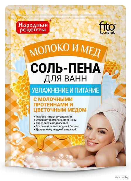 """Соль-пена для ванн """"Увлажнение и питание"""" (200 г) — фото, картинка"""