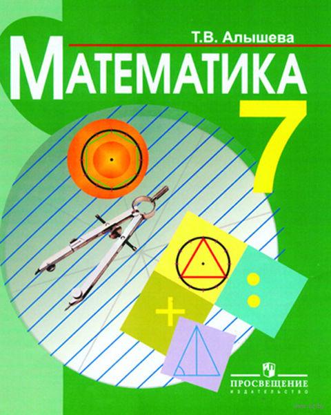 Математика. 7 класс. Учебник — фото, картинка