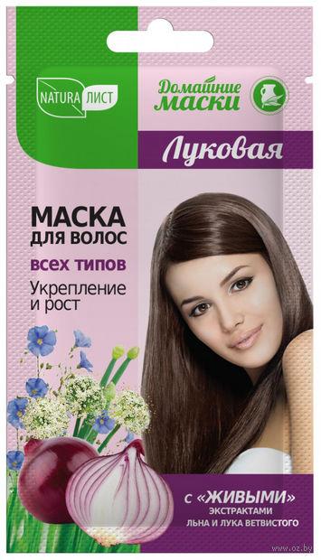 """Маска для волос """"Луковая. Укрепление и рост"""" (30 мл) — фото, картинка"""