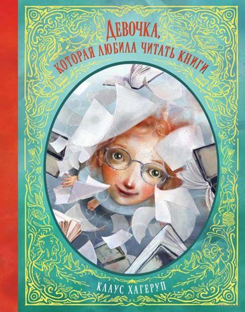 Девочка, которая любила читать книги — фото, картинка