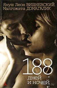 188 дней и ночей — фото, картинка