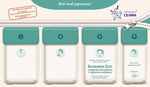 """Комплект для лица и шеи """"Коэнзим Q10 + энергия молодости с эффектом лифтинга"""" — фото, картинка"""