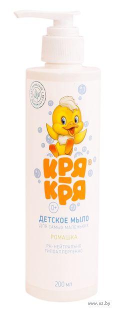 """Жидкое мыло детское """"Кря-кря. Ромашка"""" (200 мл) — фото, картинка"""