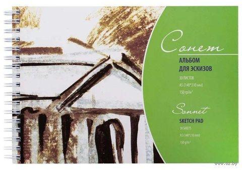 """Альбом для эскизов """"Сонет"""" (А5; 30 листов) — фото, картинка"""