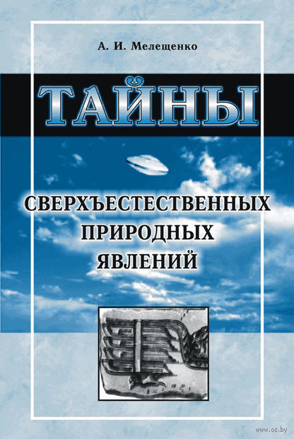 Тайны сверхъестественных природных явлений. Александр Мелещенко