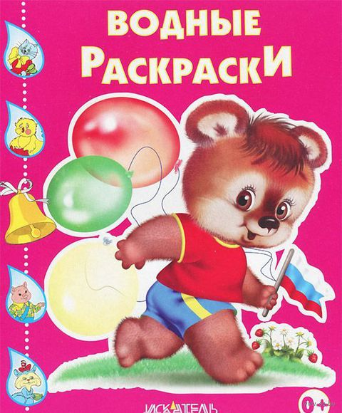 Медвежонок с флажком. Водная раскраска — фото, картинка
