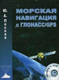 Морская навигация с ГЛОНАСС/GPS (+ CD). Ю. Песков