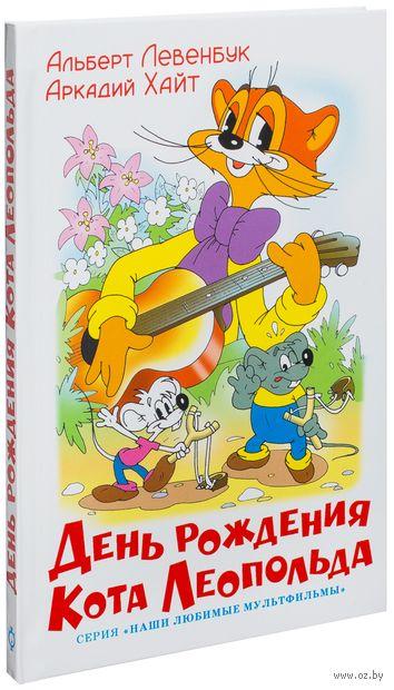 День рождения кота Леопольда. Альберт Левенбук, Аркадий Хайт
