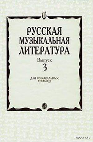 Русская музыкальная литература. Выпуск 3 — фото, картинка