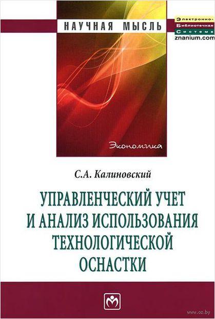 Управленческий учет и анализ использования технологической оснастки. Сергей Калиновский