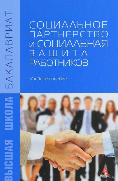 Социальное партнерство и социальная защита работников. Л. Морозова, Ю. Мурашова, А. Панова