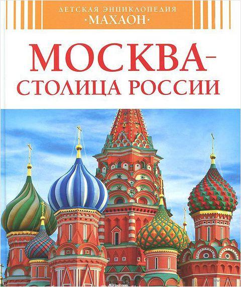 Москва - столица России. Алексей Митрофанов