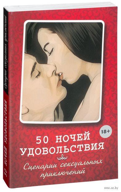 50 ночей удовольствия. Сценарии сексуальных приключений. Лаура Элиас, Бенджамин Вочендже