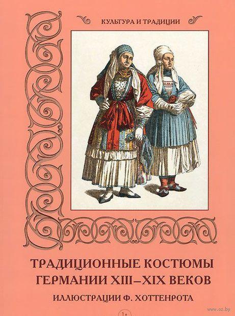 Традиционные костюмы Германии XIII-XIX вв.. Мария Мартиросова