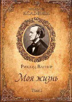 Р. Вагнер. Моя жизнь. В 2-х томах. Том 1. Р. Вагнер
