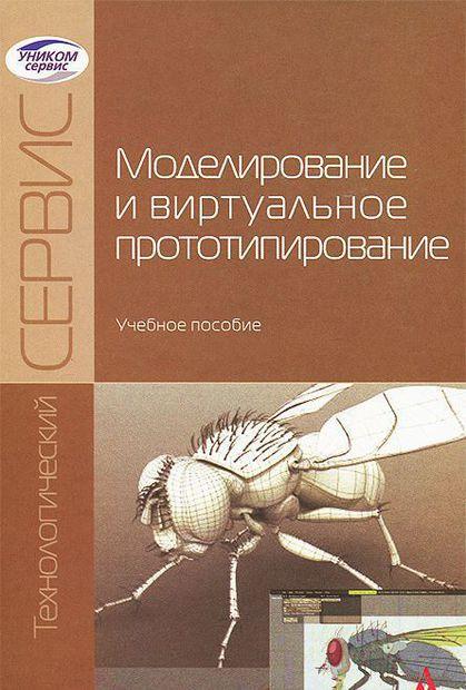 Моделирование и виртуальное прототипирование. Иван Косенко, А. Николаев