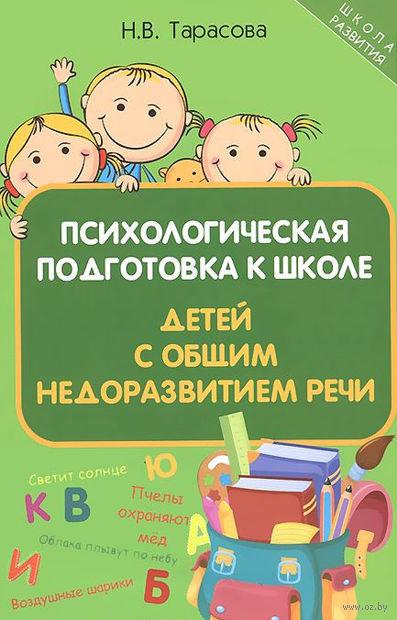 Психологическая подготовка к школе детей с общим недоразвитием речи. Наталья Тарасова